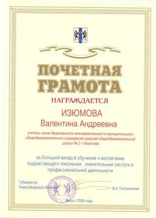 Почетная грамота министерства транспорта самарской области какие льготы 2017 что